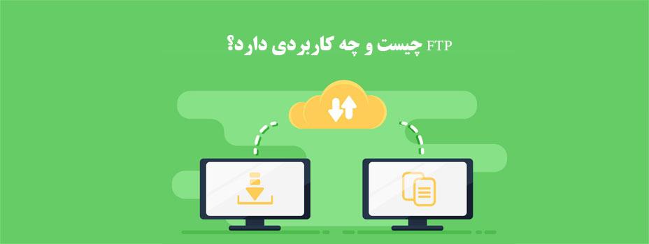 ftp چیست و چه کاربردی دارد؟