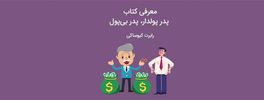 خلاصه کتاب پدر پولدار پدر بی پول