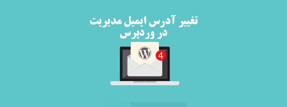 تغییر ادرس ایمیل مدیر سایت